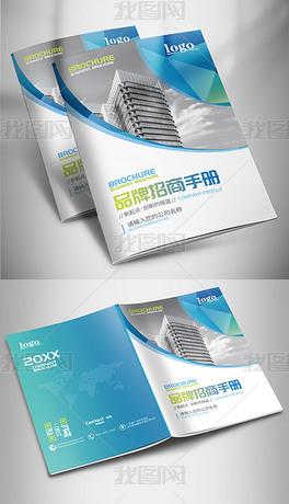 蓝色流线地球科技几何公司品牌画册封面模版