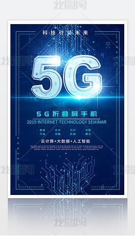 蓝色科技互联网5G新时代宣传展板