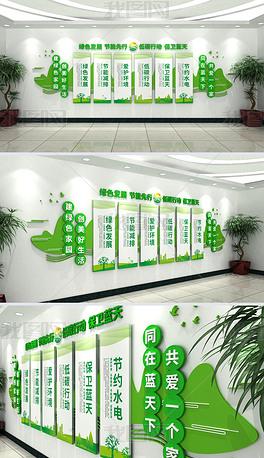 绿色环保全国低碳日文化墙布置图