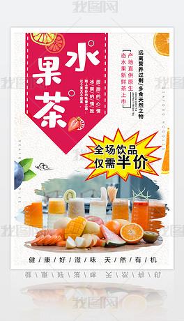 清凉夏季鲜榨果汁饮品奶茶店宣传海报PSD模板
