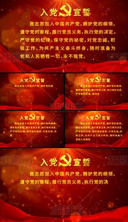 党政党建入党宣誓AE模版+MP4视频文件