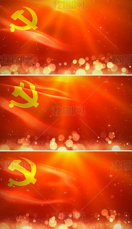 红色党旗帜飘扬党政晚会活动背景视频