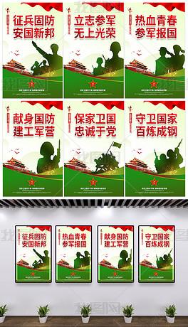 部队绿色军营应征入伍宣传海报模版图片设计
