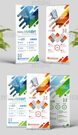 多彩线条几何企业简介易拉宝公司招聘X展架