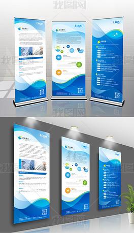 创意企业宣传展板公司介绍易拉宝X展架