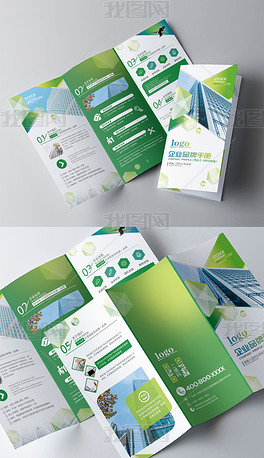 绿色环保健康公司三折页企业品牌手册宣传单