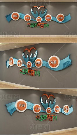 心理咨询校园社区医院心灵驿站谈心室文化墙