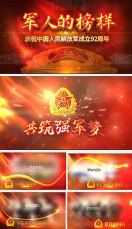 建军节军人的榜样AE视频模板