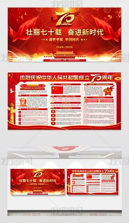 庆祝十一国庆节新中国成立70周年展板海报宣传栏
