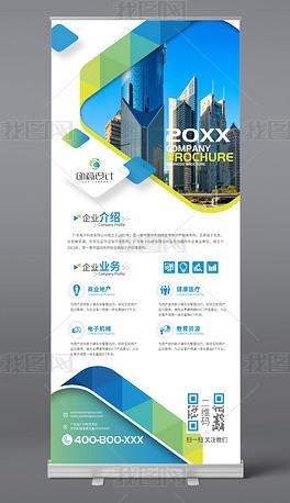 蓝色几何企业展示易拉宝公司招聘X展架海报