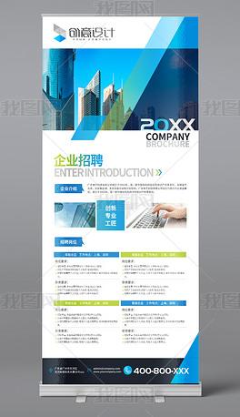 蓝色商务极简公司企业招聘易拉宝X展架海报