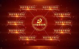 红色党政连线文字分类AE模板