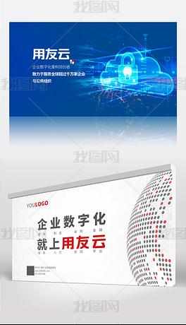 蓝色简约白灰色大数据云空间banner宣传海报设计