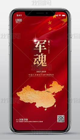 红色八一建军节地图新媒体朋友圈手机海报