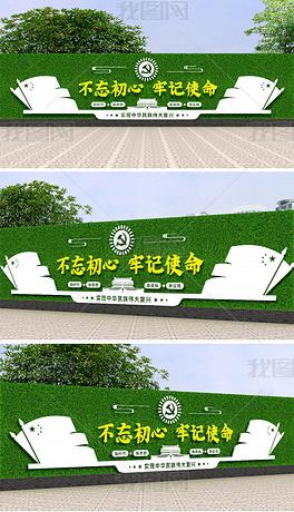 党建主题绿植围栏不忘初心牢记使命文化墙画