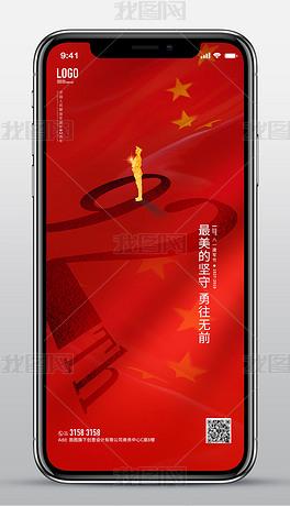 红色八一建军节新媒体朋友圈公众号手机海报