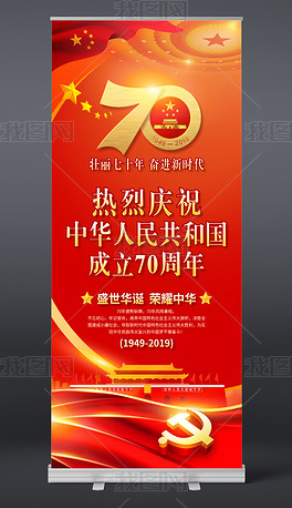 庆祝国庆节新中国成立70周年展板X展架易拉宝