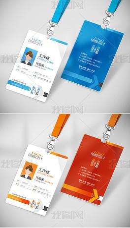 极简箭头几何公司企业员工工作证胸卡工作牌