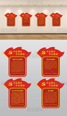 党政机关党的组织生活制度挂图党建展板设计