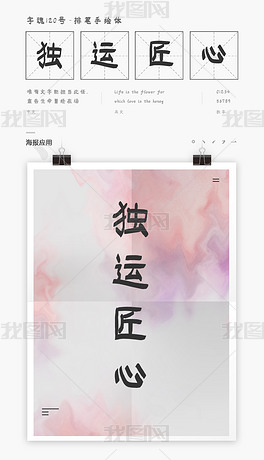 字魂120号-排笔手绘体