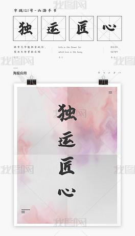 字魂121号-山海手书