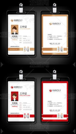 极简商务工作证企业工作卡工作牌胸卡员工证