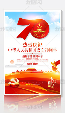 红色大气国庆节新中国成立成立70周年海报挂画