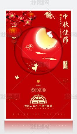 传统中秋佳节海报中秋节促销海报展板设计