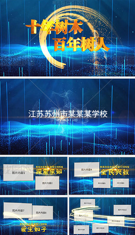 大气蓝色粒子E3D学校宣传AE模板