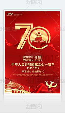 红色国庆节新中国成立70周年庆典海报党建模板