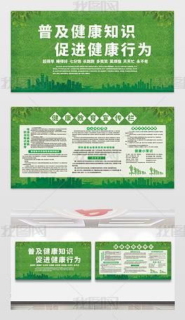 绿色草地社区医院健康教育宣传栏设计