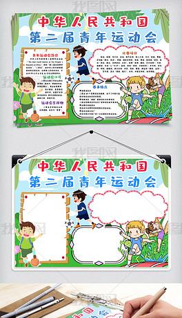 二青会小报第二届青年运动会小报手抄报word模版