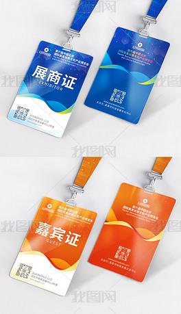 创意大气展商证嘉宾证参观证设计