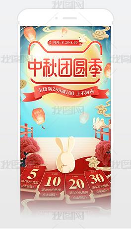 红色手绘中秋团圆季中秋节手机端模板