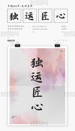 字魂125号-九州真书