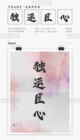 字魂128号-武侠缥缈体