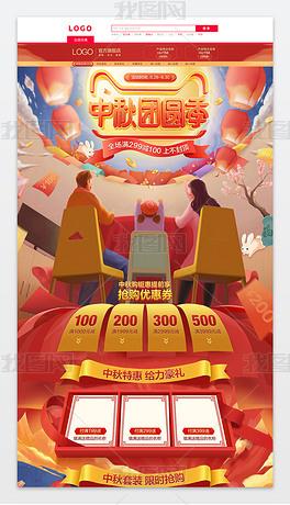 电商红色手绘中秋团圆季中秋节首页模板
