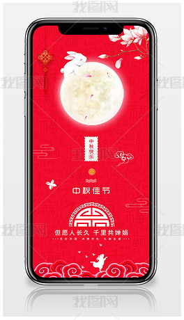 传统中秋佳节手机海报宣传展板设计
