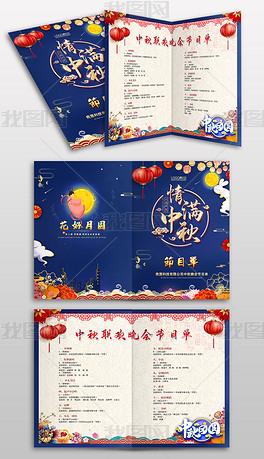 创意蓝色中国风中秋节晚会节目单psd设计