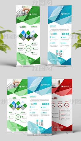 企业易拉宝公司招聘简介X展架展板海报