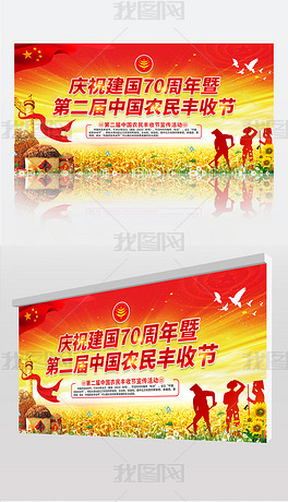第二届中国农民丰收节新中国成立70周年展板海报宣传栏