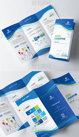 蓝色时尚科技公司三折页企业品牌手册-版权可商用