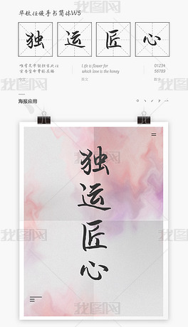 华钛任俊手书简体W5