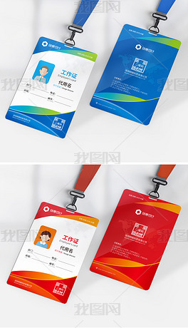简约创意工作证企业工作卡工作牌胸卡员工证-版权可商用