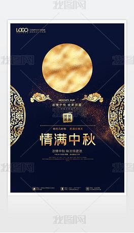 喜迎中秋中秋节商场超市月饼促销活动海报