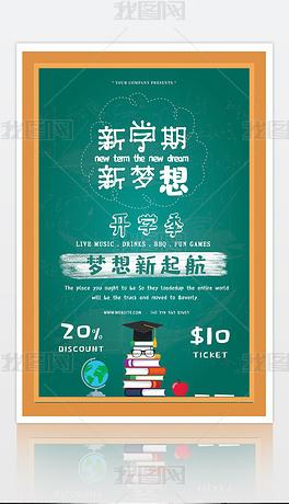 新学期新梦想开学季活动海报