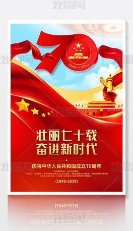 庆祝国庆节新中国成立成立70周年促销海报挂画