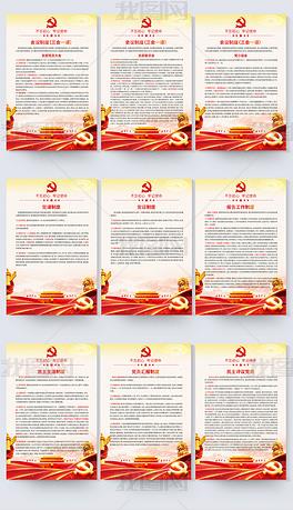 党支部七项组织生活制度党建展板挂画