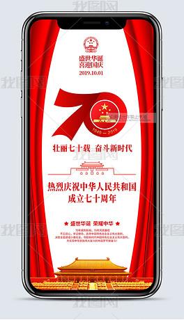 简洁大气国庆节70年手机海报模版设计图片