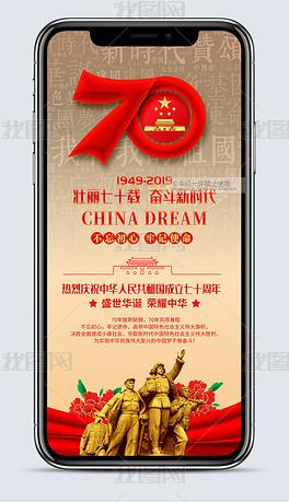 我和我的祖国欢度国庆手机放假通知海报图片